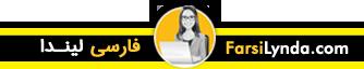 لیندا _ آموزش جامع HTML (با زیرنویس)
