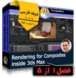 لیندا _ [فصل اول] آموزش رندر برای کامپوزیتها در 3ds Max (دوبله فارسی)