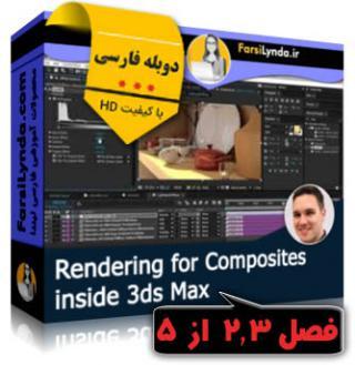 لیندا _ [فصل دو و سه] آموزش رندر برای کامپوزیتها در 3ds Max (دوبله فارسی)