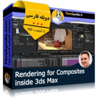 لیندا _ آموزش رندرینگ برای کامپوزیتها در 3ds Max (دوبله فارسی)