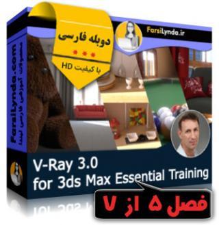 لیندا _ [فصل پنجم] آموزش جامع ویری 3 (V-ray 3.0) برای 3ds Max (دوبله فارسی)
