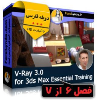 لیندا _ [فصل ششم] آموزش جامع ویری 3 (V-ray 3.0) برای 3ds Max (دوبله فارسی)