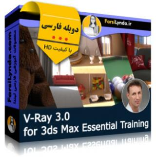 لیندا _ آموزش جامع ویری 3 (V-ray 3.0) برای 3ds Max (دوبله فارسی)