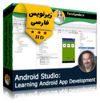 لیندا _ آموزش ساخت برنامه های اندروید (زیرنویس فارسی)