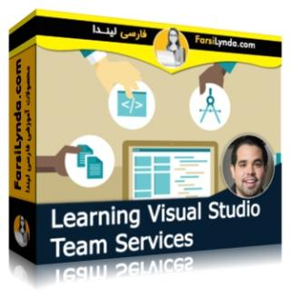 لیندا _ آموزش سرویسهای برنامه نویسی تیمی در Visual Studio (با زیرنویس)