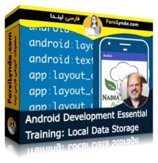 لیندا _ آموزش جامع توسعه اندروید : ذخیره سازی Local Data (با زیرنویس)