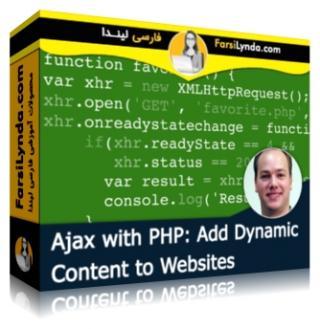 لیندا _ آموزش آجاکس با پی اچ پی: اضافه کردن محتوای پویا به وب سایت (با زیرنویس فارسی AI)