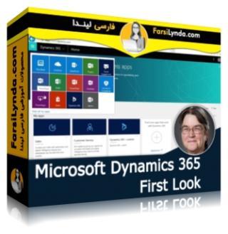 لیندا _ آموزش آغاز کار با مایکروسافت داینامیک 365 (با زیرنویس فارسی AI)