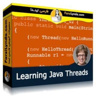 لیندا _ آموزش Threadها در جاوا (با زیرنویس)