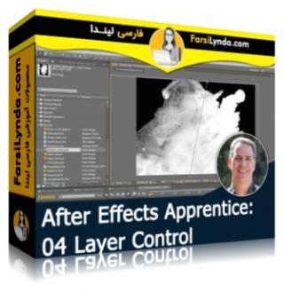 لیندا _ کارآموزی افتر افکت: بخش 4 - کنترل لایه ها (با زیرنویس فارسی AI)