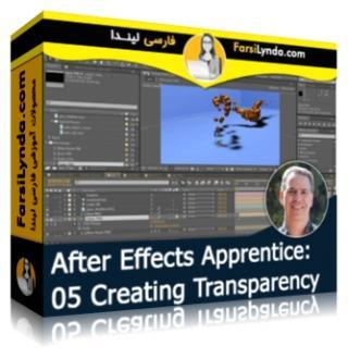 لیندا _ کارآموزی افتر افکت: بخش 5 - ایجاد شفافیت (با زیرنویس فارسی AI)