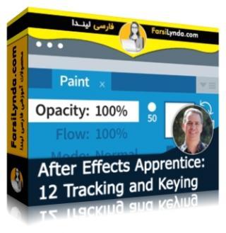 لیندا _ کارآموزی افتر افکت: بخش 12 - Tracking and Keying (با زیرنویس فارسی AI)