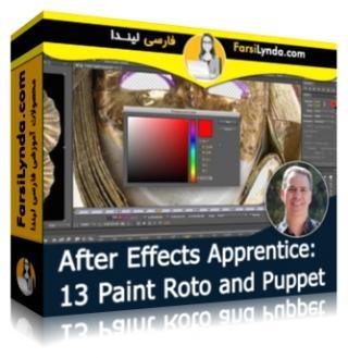 لیندا _ کارآموزی افتر افکت: بخش 13 - ابزارهای Paint ، Roto و Puppet (با زیرنویس)