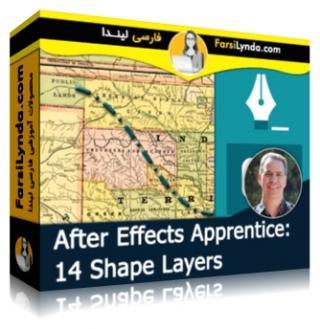 لیندا _ کارآموزی افتر افکت: بخش 14 - لایه های Shape (با زیرنویس فارسی AI)