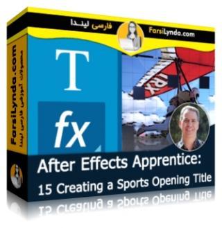 لیندا _ کارآموزی افتر افکت: بخش 15 - ساخت یک عنوان ورزشی (با زیرنویس فارسی AI)