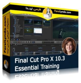 لیندا _ آموزش جامع Final Cut Pro X 10.3 (با زیرنویس فارسی AI)