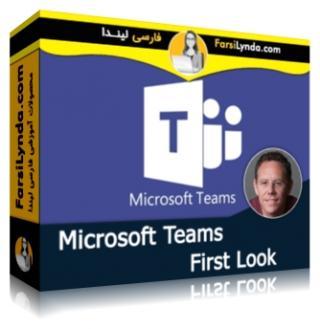 لیندا _ آشنایی با Microsoft Teams (با زیرنویس فارسی AI)