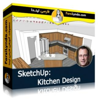 لیندا _ طراحی آشپزخانه در اسکچ آپ (با زیرنویس)