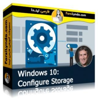 لیندا _ آموزش پیکربندی ذخیره سازی در ویندوز 10 (با زیرنویس فارسی AI)