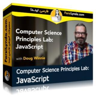 لیندا _ مبانی علوم کامپیوتر : آموزش جاوااسکریپت (با زیرنویس فارسی AI)