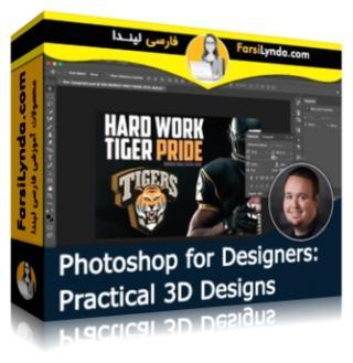 لیندا _ آموزش فتوشاپ برای طراحان: تکنیکهای عملی طرح های 3 بعدی (با زیرنویس)