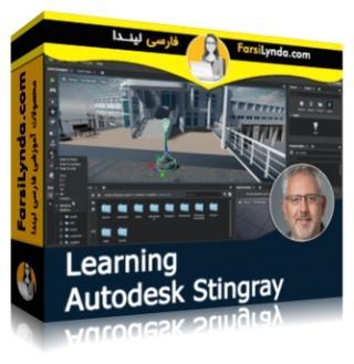 لیندا _ آموزش اتودسک Stingray (با زیرنویس)