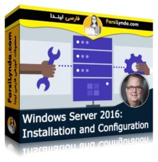 لیندا _ آموزش ویندوز سرور 2016: نصب و پیکربندی (با زیرنویس)