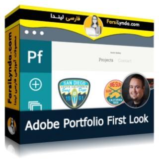 لیندا _ آموزش آشنایی با Adobe Portfolio (با زیرنویس)