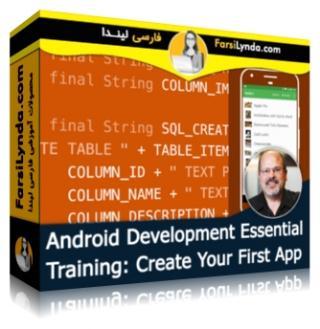 لیندا _ آموزش جامع توسعه اندروید: ساخت اولین App (با زیرنویس)