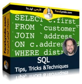 لیندا _ آموزش نکته ها و ترفندهای SQL برای مهندسان علوم داده (با زیرنویس)