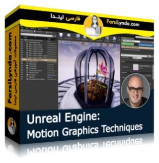 لیندا _ آموزش Unreal Engine: تکنیکهای موشن گرافیک (با زیرنویس فارسی AI)