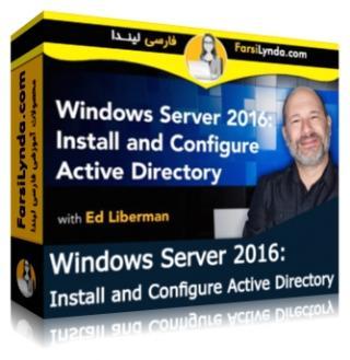 لیندا _ آموزش ویندوز سرور 2016: نصب و پیکربندی Active Directory (با زیرنویس فارسی AI)