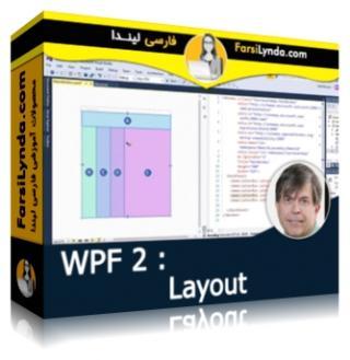 لیندا _ آموزش WPF - بخش 2 : طرح بندی (با زیرنویس فارسی AI)