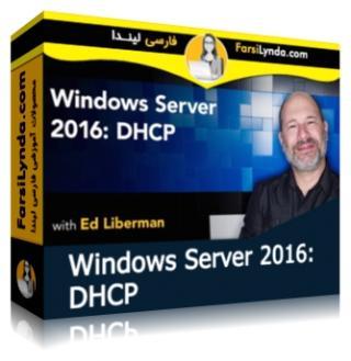 لیندا _ آموزش ویندوز سرور 2016: DHCP (با زیرنویس فارسی AI)