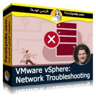 لیندا _ آموزش VMware vSphere: عیب یابی شبکه (با زیرنویس فارسی AI)