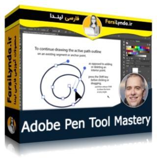 لیندا _ آموزش تسلط بر ابزار قلم در نرم افزارهای Adobe (با زیرنویس)