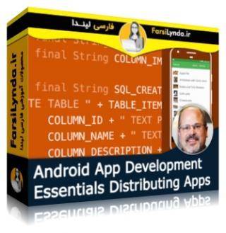 لیندا _ آموزش جامع توسعه اندروید: توزیع Appها (با زیرنویس)