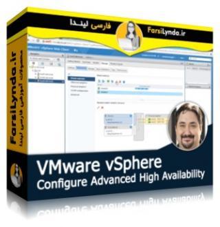لیندا _ آموزش VMware vSphere: پیکربندی پیشرفته دسترسی های بالا (با زیرنویس)