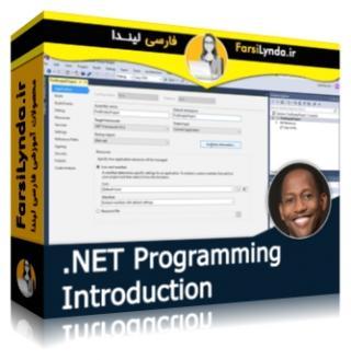 لیندا _ آموزش برنامه نویسی دات نت (با زیرنویس)
