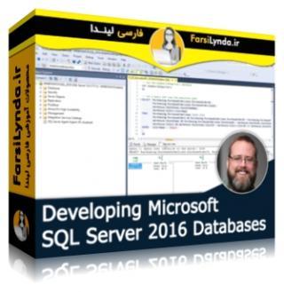 لیندا _ آموزش ایجاد پایگاه های داده مایکروسافت SQL Server 2016 (با زیرنویس)