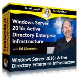 لیندا _ آموزش زیرساخت های مهم Active Directory در ویندوز سرور 2016 (با زیرنویس فارسی AI)