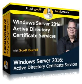 لیندا _ آموزش سرویس Active Directory Certificate در ویندوز سرور 2016 (با زیرنویس فارسی AI)