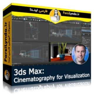 لیندا _ آموزش فیلمبرداری برای تجسم در 3ds Max (با زیرنویس فارسی AI)