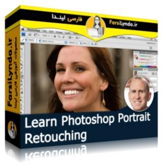 لیندا _ آموزش روتوش عکس پرتره در فتوشاپ (با زیرنویس فارسی AI)