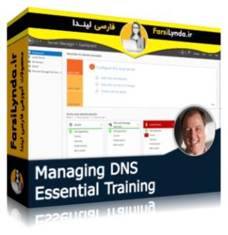 لیندا _ آموزش جامع مدیریت DNS سرور (با زیرنویس)