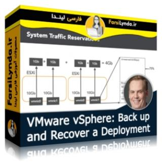 لیندا _ آموزش VMware vSphere: پشتیبان گیری و بازیابی (با زیرنویس فارسی AI)