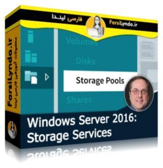 لیندا _ آموزش سرویس های ذخیره سازی در ویندوز سرور 2016 (با زیرنویس فارسی AI)
