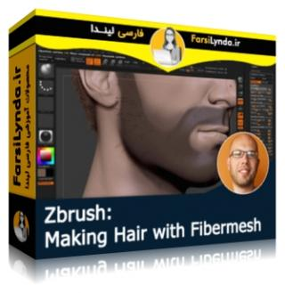 لیندا _ آموزش ساخت مو و خز با FiberMesh در ZBrush (با زیرنویس)
