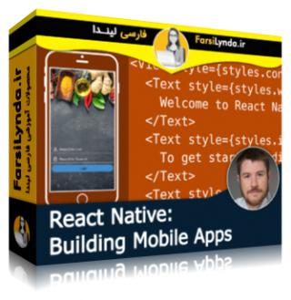 لیندا _ آموزش ساخت Appهای موبایل با React Native (با زیرنویس)
