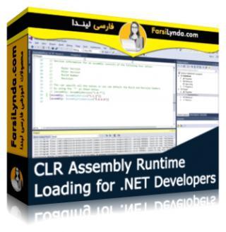 لیندا _  آموزش CLR Assembly Runtime Loading برای توسعه دهندگان و برنامه نویسان دات نت (با زیرنویس فارسی AI)